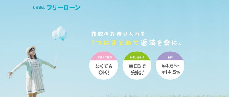 第11位:静岡銀行フリーローン