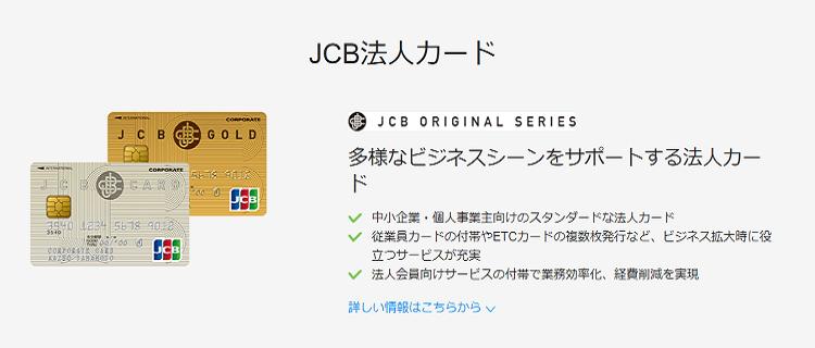 jcb-biz