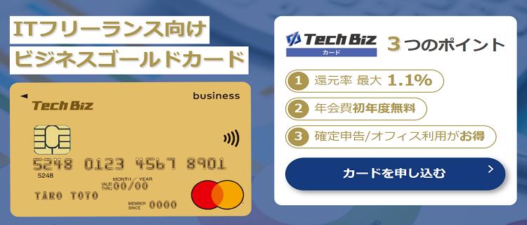 techbiz-gold