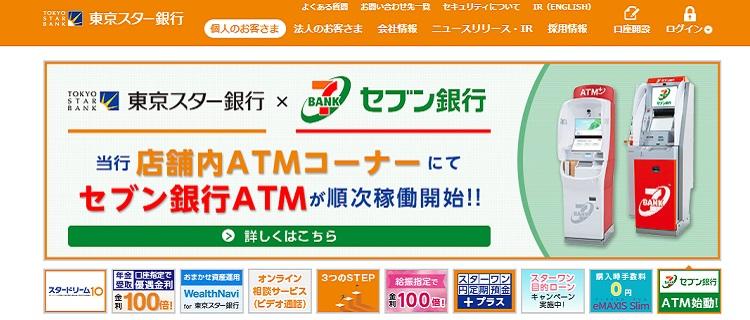 銀行系のおまとめローン①:東京スター銀行