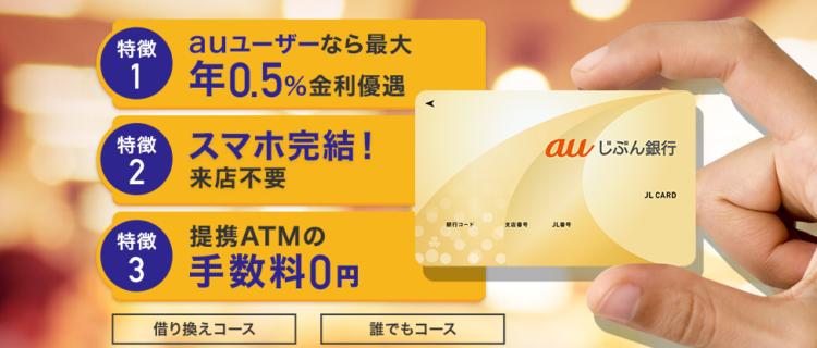 auじぶん銀行カードローン(銀行系)