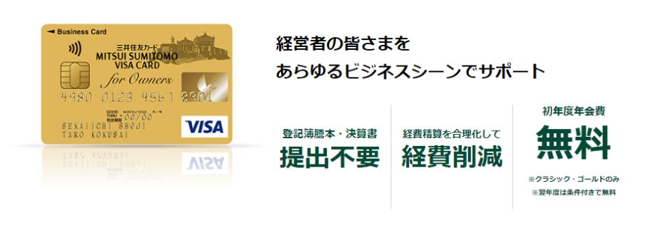 三井住友ビジネスカード for Owners クラシックカード