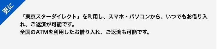 東京スター銀行スタービジネスカードローン