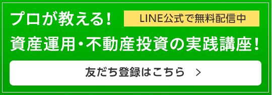 プロが教える 資産運用・不動産投資の実践講座 LINE公式で無料配信中